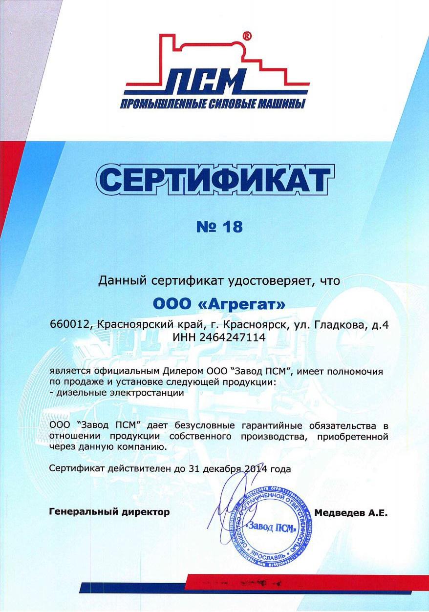 ооо псм просто красноярск официальный сайт